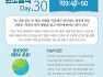 40일의 탄소금식-30일(3/31)