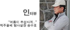 인터뷰 여름이 무섭다게 제주올레 탐사실장 송수호