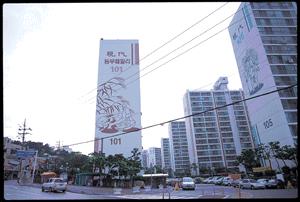 1987년 노동자대투쟁을 이끈 울산노동자들의 함성2 사진