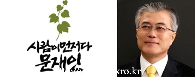 """문재인 """"박근혜 무책임한 정치공세 즉각 사과해야"""""""