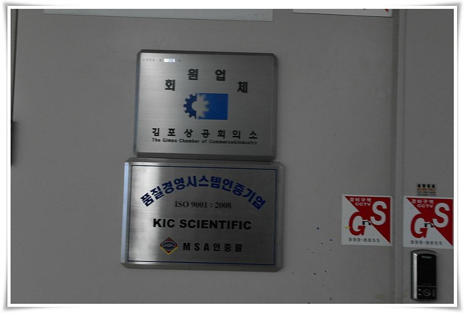 김포상공회의소 회원업체 표시와 품질경영시스템인증기업 표시