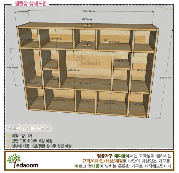[삼나무수납장]빈공간에 맞춤제작한 삼나무 화이트 수납장^0^-삼 ...