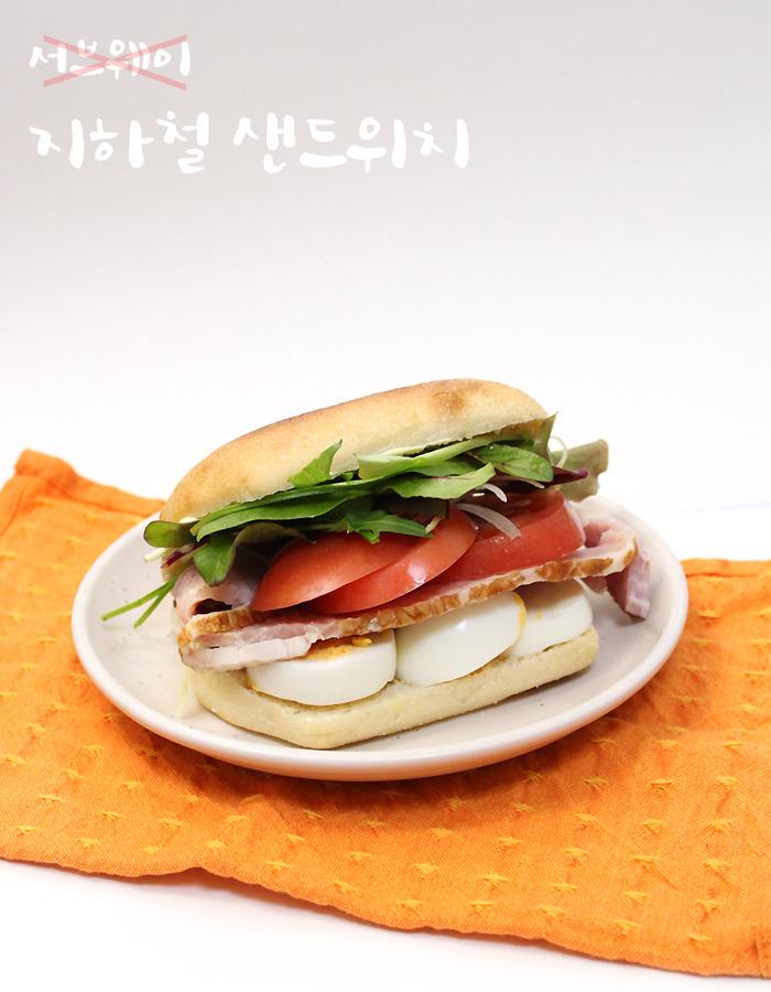 내 마음대로 만드는 서브웨이 짝퉁 지하철 샌드위치 / 재료만 있음 간단하게 만드는 샌드 위치