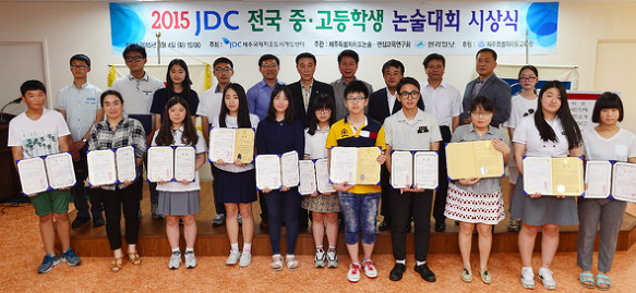 2015JDC논술대회 수상자의 면면들