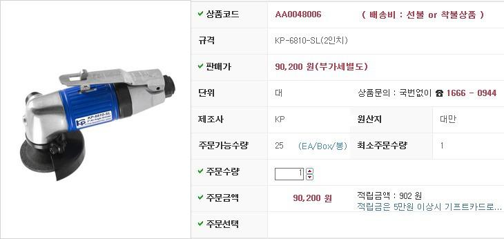 에어앵글그라인더 KP-6810-SL(2인치) KP 제조업체의 에어/유압공구/연삭/가공 가격비교 및 판매정보 소개