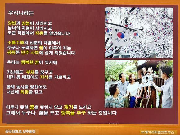 이보규 교수 동국대 APP과정 초청 행복 특강