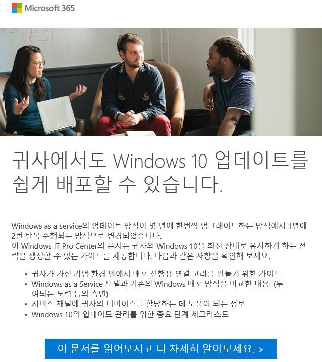 Windows 10 업데이트를 위한 서비스 전략 준비