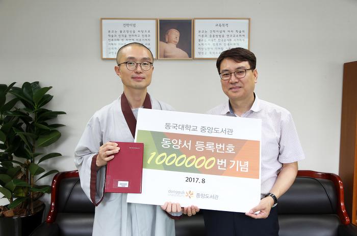 [동국대] 중앙도서관, 동양서 백만 번째 도서 등록번호 돌파