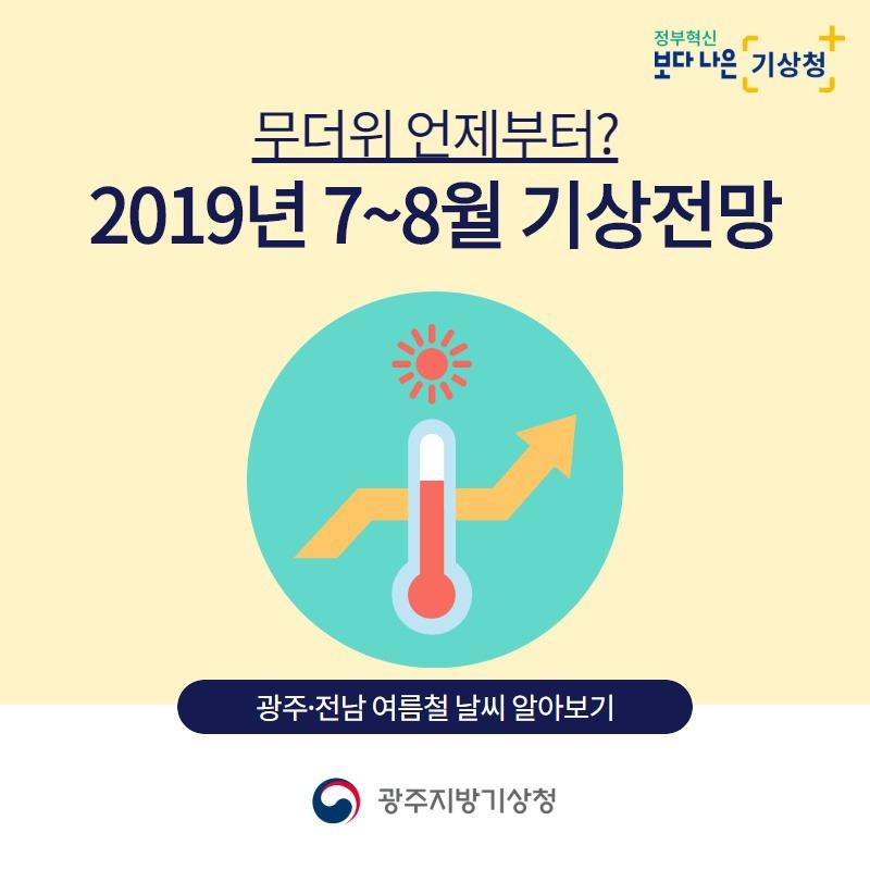 [카드뉴스] 올 여름 무더위 언제부터? 2019년 7~8월 기상전망