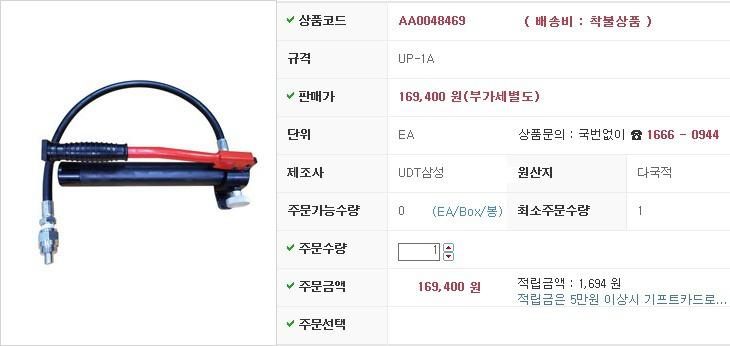 유압수동펌프 UP-1A UDT삼성 제조업체의 에어/유압공구 가격비교 및 판매정보 소개