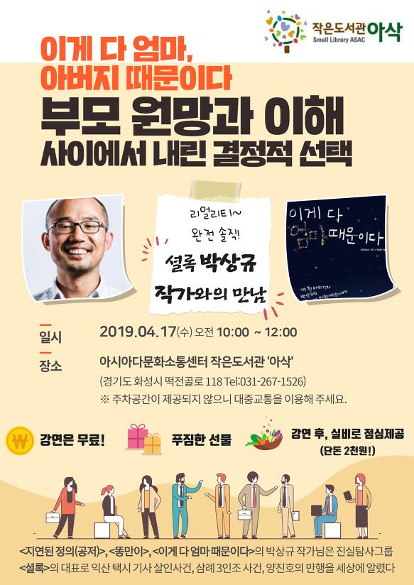 """박상규 작가 초청 강연 """"이게 다 엄마, 아버지 때문이다"""""""