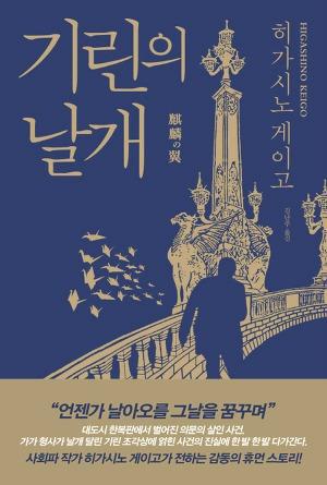 [독서리뷰 147] 히가시노 게이고의 '기린의 날개'를 읽고 / 김난주 옮김