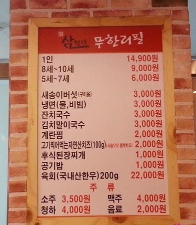 [맛집]문산삼형제무한리필(18.10.3일자)한글날기념으로(3)