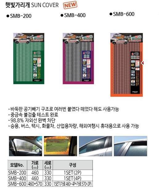 썬배트 햇빛가리개 SMB-400(4P) 한아툴스 제조업체의 산업용품/자동차용품/창가리개 가격비교 및 판매정보 소개
