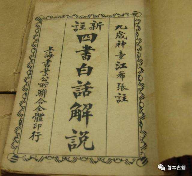강희장(江希張): 10살때 총통의 막료가 된 민국제일신동