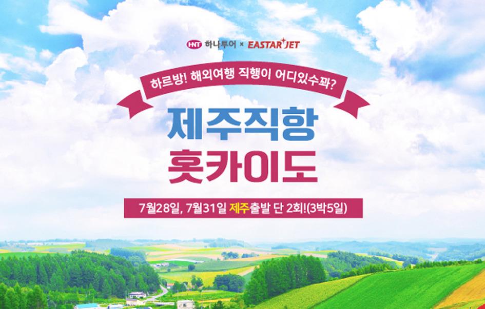 [하나투어] 제주출발 7월 일본 홋카이도여행 599,000원!